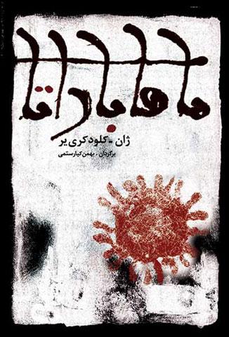 saed meshki biography